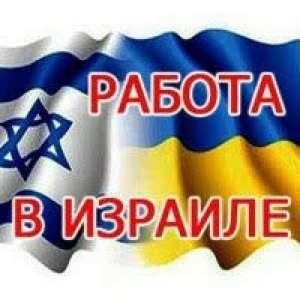 Работа в Израиле. Работа домработницы в Израиле. Одесса. - изображение 1