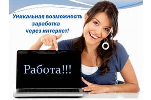 Работа в интернете. Дополнительный доход. - изображение 1