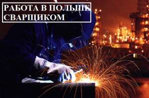 Работа в Польше для СВАРЩИКА | Трудоустройство от «WORKBALANCE». - изображение 1