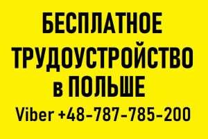 РАБОТА в ПОЛЬШЕ для Украинцев | Бесплатное трудоустройство. - изображение 1