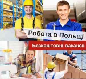 Работа в Польше по биометрии   Работа для мужчин легально   Работа в Польше без посредников 2019 - изображение 1