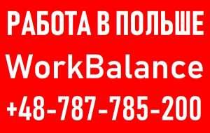 Работа в ПОЛЬШЕ 20000-50000 грн. Бесплатные вакансии от «Workbalance» - изображение 1
