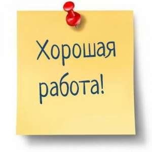 Работа в сети «Золото России» - изображение 1