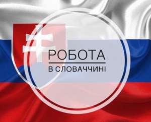 Работа в Словакии. По Биометрии и на ВНЖ. Без предоплаты в Украине. - изображение 1