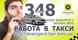 Работа в такси, Киев. Подработка в такси. Водитель в такси - изображение 1