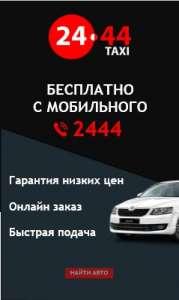 Работа в ТАКСИ. Киев - изображение 1