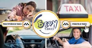 Работа в такси Одесса, Днепр, Запорожье, Полтава. Регистрация в ТАКСИ - изображение 1
