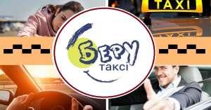 Работа в Такси со своим Авто ||| Служба «Беру Такси» - изображение 1