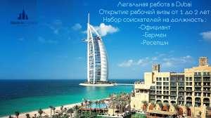 Работа в Dubai - изображение 1