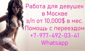 Работа для девушек в Москве от 10,000 $ в месяц - изображение 1