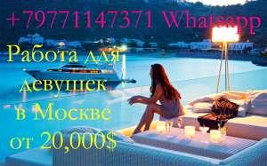 Работа для девушек от 20000 долларов в месяц в Москве - изображение 1