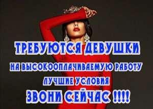 Работа для красивых девушек в Киеве. Лояльное отношение. Хорошие условия - изображение 1