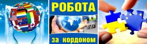 Работа для строителей в Польше и Германии - изображение 1