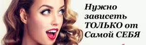 Работа для Тебя. ВЫСОКООПЛАЧИВАЕМАЯ Работа для Девушек Одесса - изображение 1