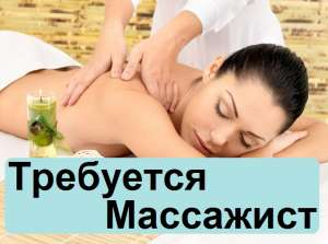 Работа массажист без опыта, работа массаж Днепр. - изображение 1