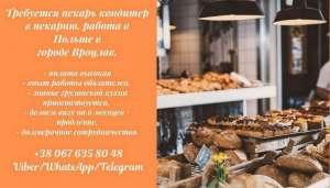 Работа пекарь кондитер в Польше. - изображение 1