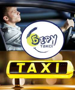 Работа такси. Работа водителем на своей машине - изображение 1
