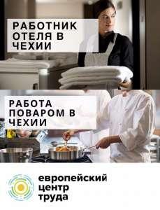 Работник отеля в Чехию - изображение 1