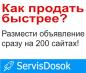 Перейти к объявлению: Разместить рекламу на 200 ТОП-медиа сайтах. Вся Украина
