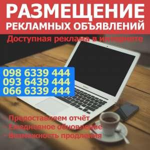 Размещение объявлений на досках Украины, любой регион - изображение 1
