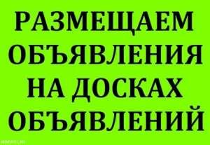 Размещение объявлений на интернет досках Киев - изображение 1