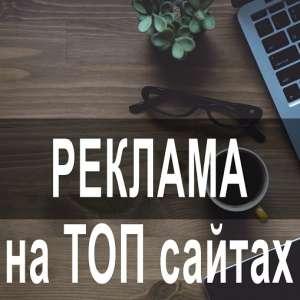 Размещение объявлений на самых лучших ТОП сайтах. Вся Украина - изображение 1