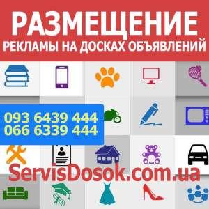 Размещение рекламы на досках объявлений - изображение 1