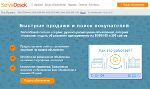 Размещение рекламы на 200 ТОП-медиа площадок Украины. Вся Украина - изображение 1