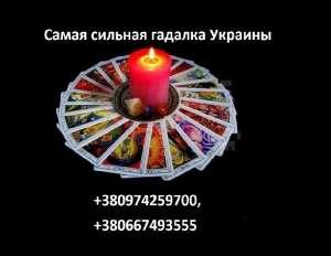 Расклады Таро дистанционно. Помощь ясновидящей Харьков. - изображение 1
