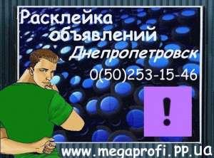 Расклейка объявлений Днепр +380502531546 - изображение 1