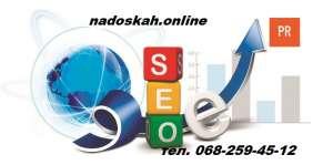 Раскрутка сайта ОДЕССА ✅ Nadoskah Online - изображение 1
