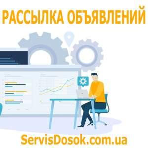 Рассылка интернет объявления - ServisDosok - изображение 1