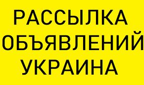 Рассылка объявлений на доски Киев | Вся Украина | - изображение 1