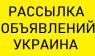 Рассылка объявлений на доски Киев | Вся Украина |. Услуги для бизнеса - Услуги