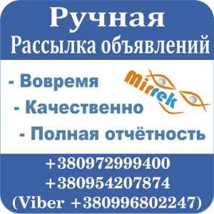 Рассылка объявлений на интернет доски вручную Услуга ручной рассылки объявлений на популярные сайты объявлений Украины и других - изображение 1