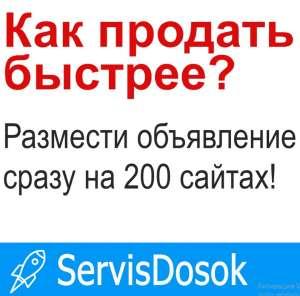 Рассылка рекламы на 200 ТОП-медиа сайтов. Вся Украина - изображение 1