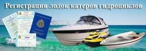 Регистрация (исключение) резиновых лодок, катеров, гидроциклов, яхт - изображение 1
