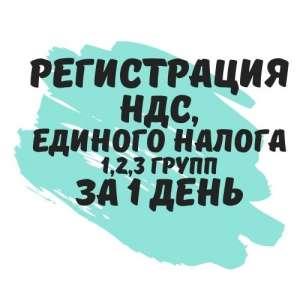 Регистрация плательщиком НДС, единого налога 1, 2, 3 групп. (Недорого) за 1 день - изображение 1