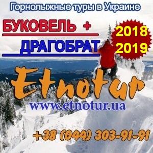 Регулярные горнолыжные туры на Буковель 2019 - изображение 1