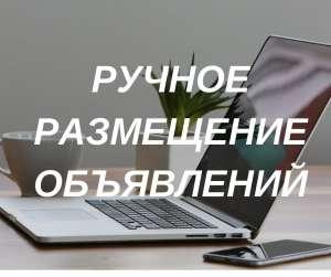 Реклама в интернете Киев. - изображение 1