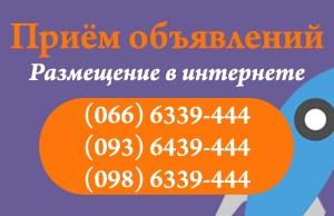 Реклама в интернете на 200 ТОП-медиа площадках - изображение 1