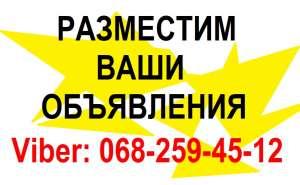 РЕКЛАМА в ИНТЕРНЕТЕ @@@ Размещение объявлений на доски. - изображение 1