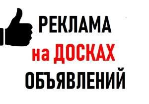 РЕКЛАМА для БИЗНЕСА. Реклама на Досках объявлений Украина. ПОДАТЬ Объявление. - изображение 1