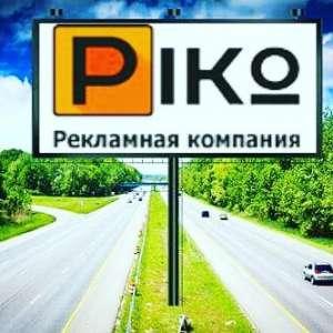 Реклама на Билбордах, щитах - вся Украина - изображение 1