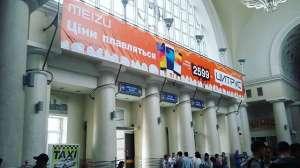 Реклама на всех жд вокзалах по Украине !!! - изображение 1