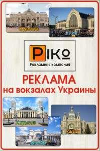 Реклама на ЖД вокзалах по Украине - изображение 1