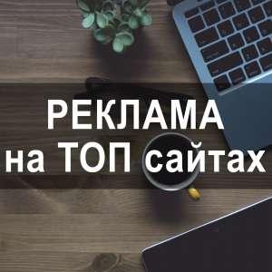 Реклама на 200 ТОП-медиа сайтах Украины. Все регионы - изображение 1