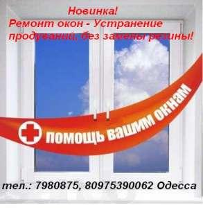 Ремонт б/у окон Одесса. Ремонт б/у дверей - изображение 1