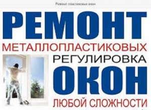Ремонт и реставрация пластиковых окон Одесса. - изображение 1
