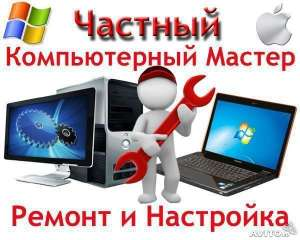 Ремонт компьютерной техники - изображение 1